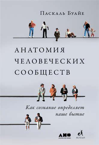 Паскаль Буайе, Анатомия человеческих сообществ