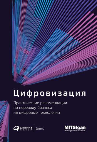 Коллектив авторов, Цифровизация