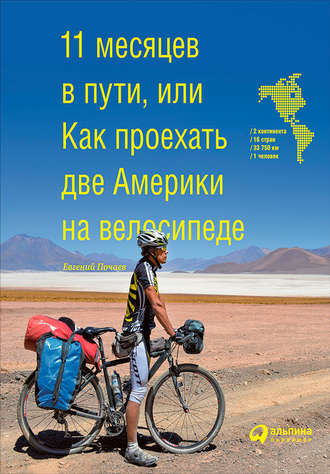 Евгений Почаев, 11 месяцев в пути, или Как проехать две Америки на велосипеде