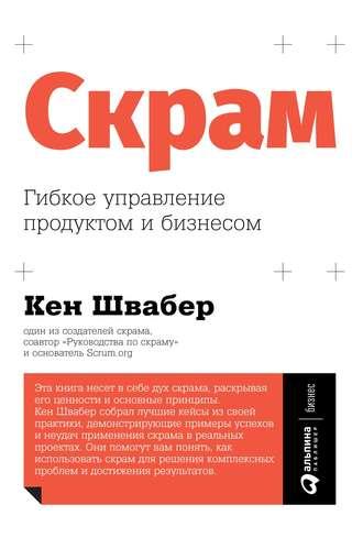 Кен Швабер, Скрам