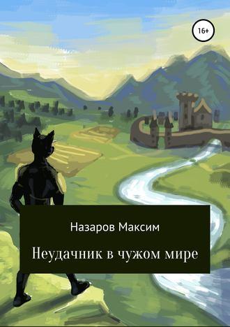 Максим Назаров, Неудачник в чужом мире