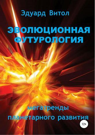 Эдуард Витол, Эволюционная футурология: Мегатренды планетарного развития