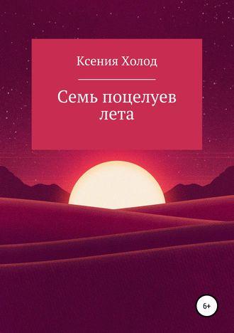 Ксения Ксения Холод, Семь поцелуев лета
