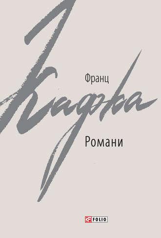 Franz Kafka, Романи