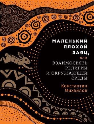 Константин Михайлов, Маленький плохой заяц, или Взаимосвязь религии и окружающей среды