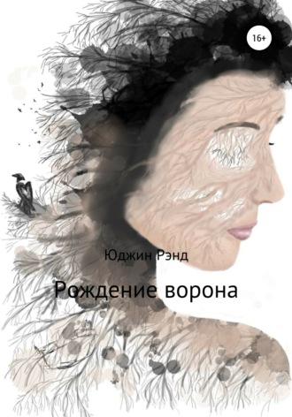 Юджин Рэнд, Рождение ворона