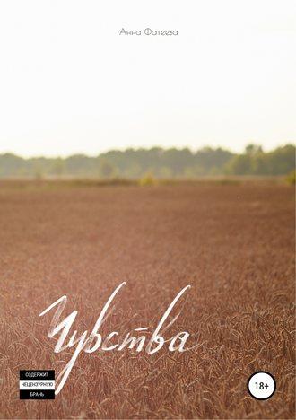 Анна Фатеева, Чувства. Сборник стихотворений