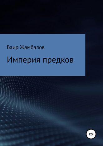 Баир Жамбалов, Империя предков