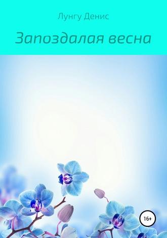 Денис Лунгу, Запоздалая весна