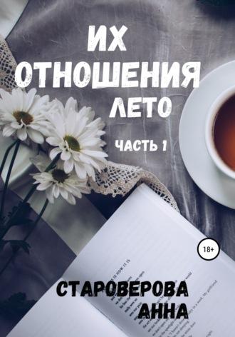 Анна Староверова, Графские Развалины. Лето