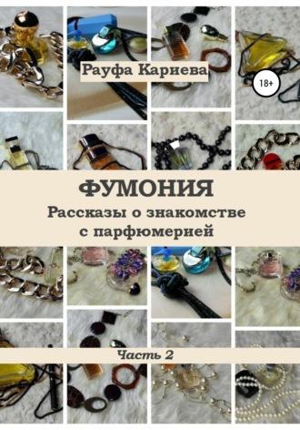 Рауфа Кариева, Фумония 2
