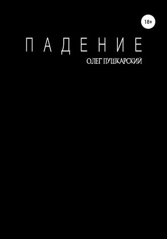 Олег Пушкарский, Падение