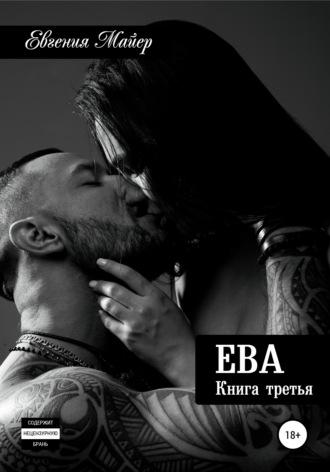 Евгения Майер, Ева. Книга третья
