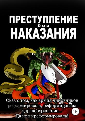 Александр Яворский, Ольга Яворская, Преступление без наказания