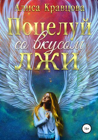 Алиса Кравцова, Поцелуй со вкусом лжи