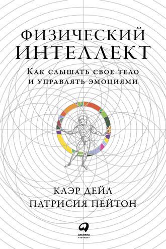 Клэр Дейл, Патрисия Пейтон, Физический интеллект