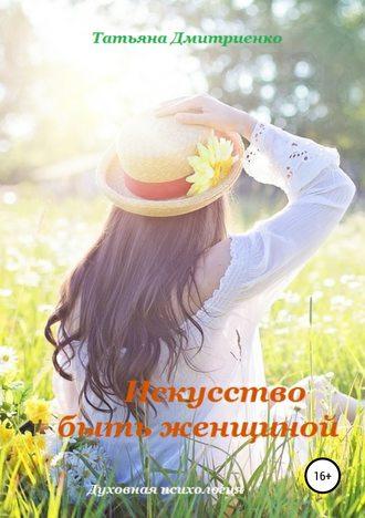 Татьяна Дмитриенко, Искусство быть женщиной