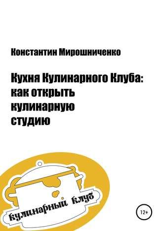 Константин Мирошниченко, Кухня Кулинарного Клуба: как открыть кулинарную студию