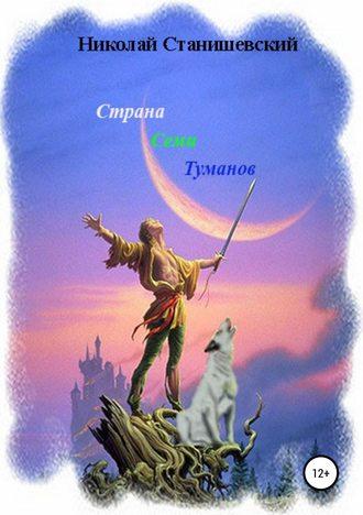 Николай Станишевский, Страна Семи Туманов