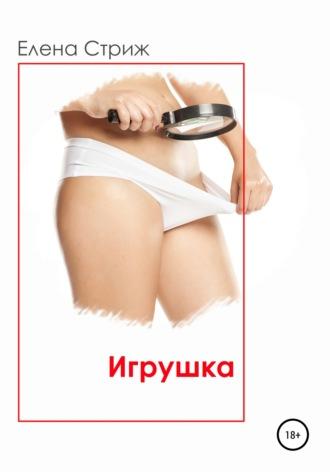 Елена Стриж, Игрушка