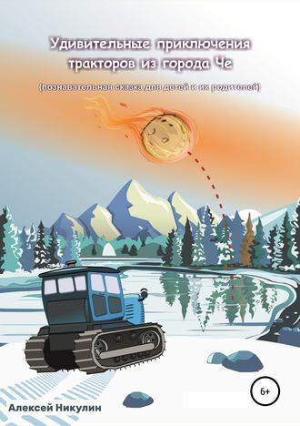 Алексей Никулин, Удивительные приключения тракторов из города Че