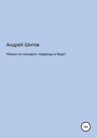 Андрей Шитов, Можно ли покидать товарища в беде?