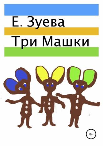 Екатерина Зуева, Три Машки