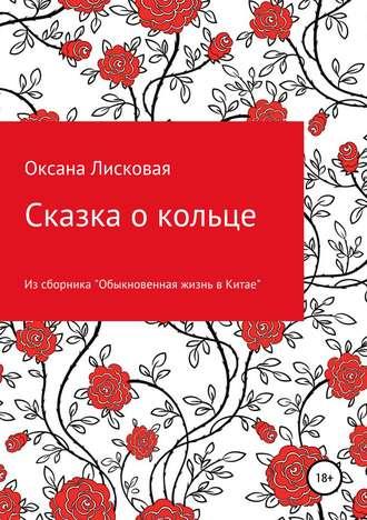 Оксана Лисковая, Сказка о кольце