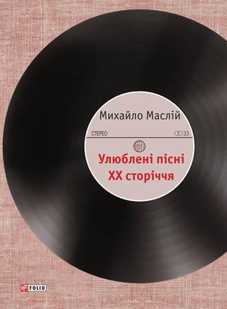 Михайло Маслій, Улюблені пісні XX сторіччя