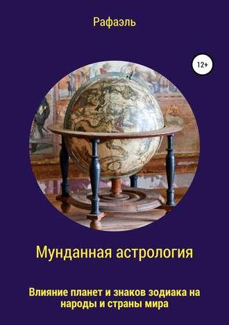 Рафаэль, Мунданная астрология, или Влияние планет и знаков зодиака на народы и страны мира