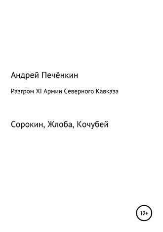 Андрей Печёнкин, Разгром ХI Армии Северного Кавказа