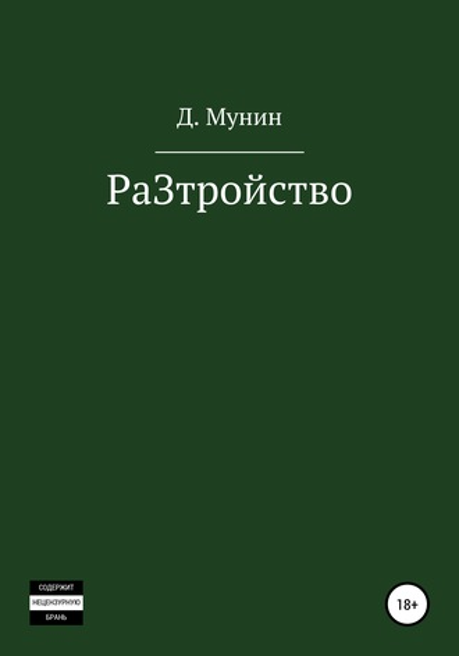 Даниил Теневский, Юродивый