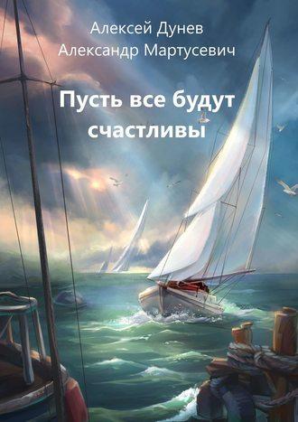 Александр Мартусевич, Алексей Дунев, Пусть все будут счастливы. Рассказы о поиске счастья