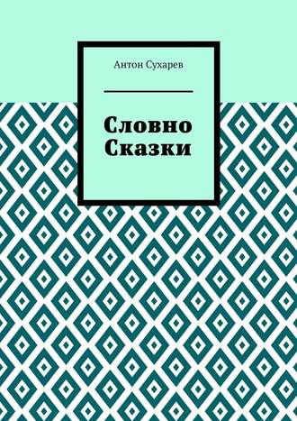 Антон Сухарев, Словно сказки. Постмодернистские стихи