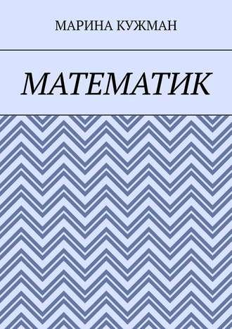 Марина Кужман, Математик