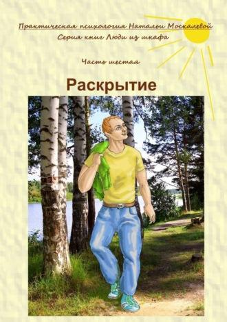 Наталья Москалева, Раскрытие. Серия книг «Люди из шкафа». Часть шестая