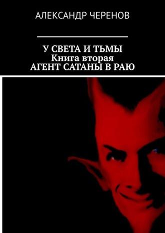 Александр Черенов, Усвета итьмы. Втрёх книгах. Книга вторая. Агент Сатаны враю