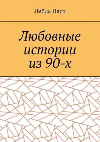 Лейла Наср, Любовные истории из90-х