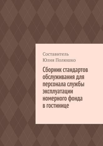 Юлия Полюшко, Сборник стандартов обслуживания дляперсонала службы эксплуатации номерного фонда вгостинице