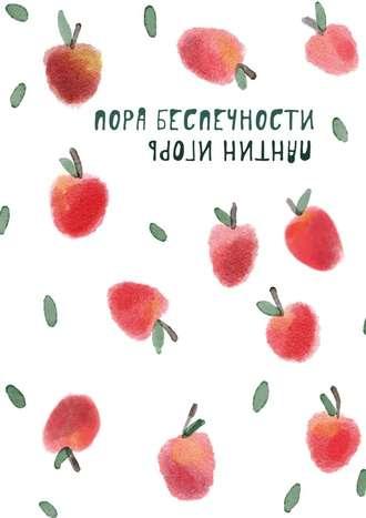 Игорь Пантин, Пора беспечности. Стихи и поэтизмы 2011–2019 гг.