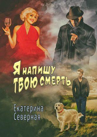 Екатерина Северная, Я напишу твою смерть