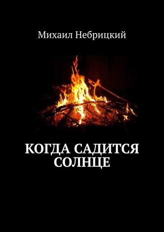 Михаил Небрицкий, Когда садится солнце