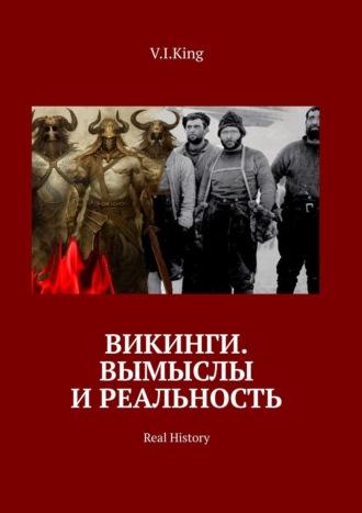 S.K.U.N.K.69, Викинги. Вымыслы иреальность. Real History