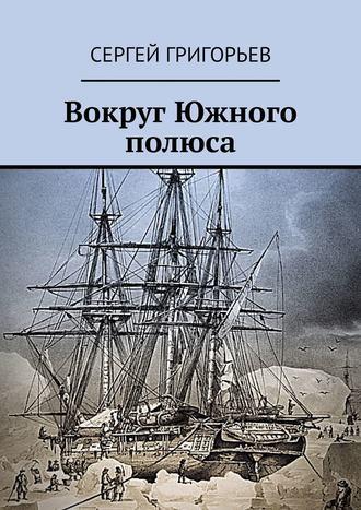 Сергей Григорьев, Вокруг Южного полюса