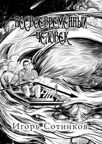 Игорь Сотников, Несвоевременный человек. Книга вторая. Вера