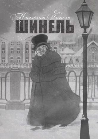 Николай Гоголь, Шинель