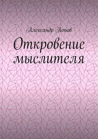 Александр Попов, Откровение мыслителя