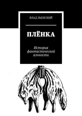 Влад Льенский, Плёнка. История фантастической алчности