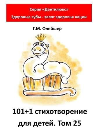Г. Флейшер, 101+1стихотворение для детей. Том25. Серия «Дентилюкс». Здоровые зубы– залог здоровья нации