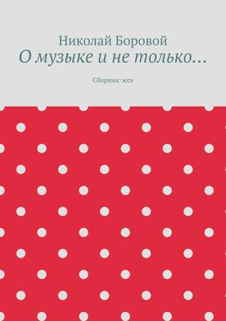 Николай Боровой, Омузыке инетолько… Сборник эссе